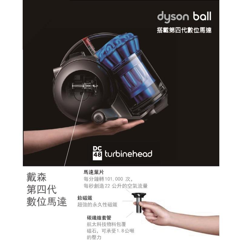 戴森dyson DC48 turbinehead 圓筒式吸塵器寶藍色送30 分鐘到府教學