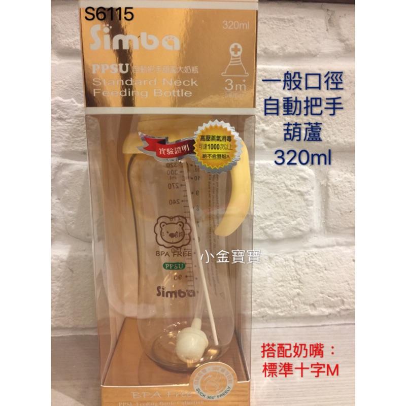 小獅王simba ✨PPSU 自動把手葫蘆大奶瓶320ml S6115