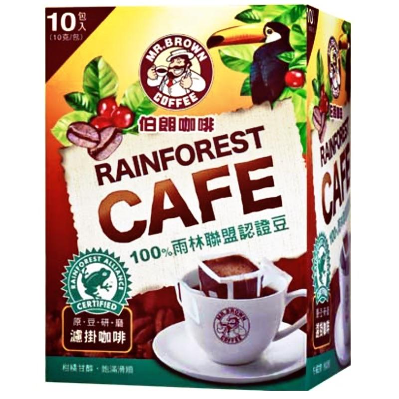 伯朗濾掛咖啡雨林聯盟 豆(10 包)
