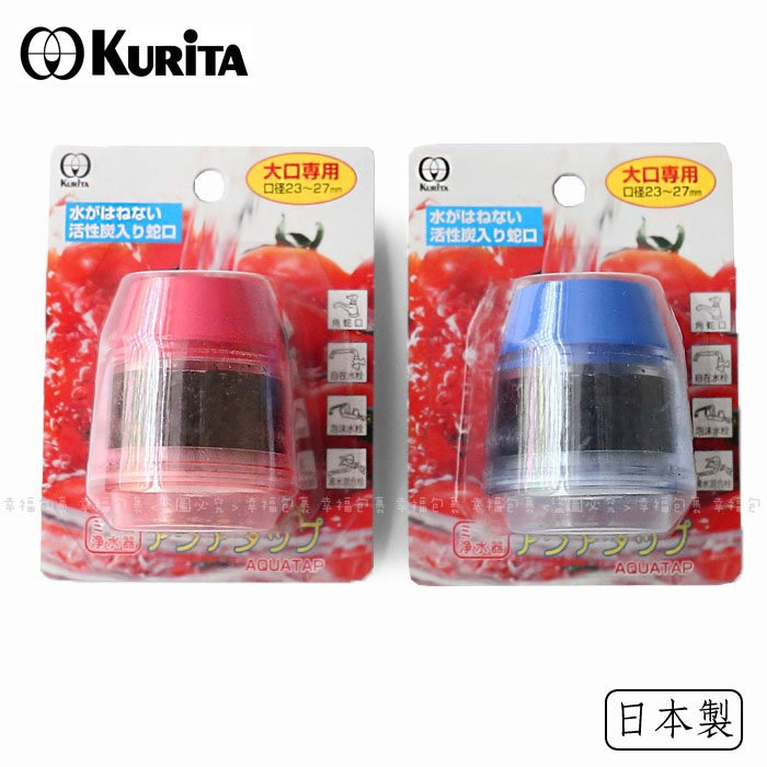 ~我愛毛線球~ KURITA 大口徑活性炭濾水頭水龍頭淨水器紅色藍色~簡單 淨化過濾‧ 製