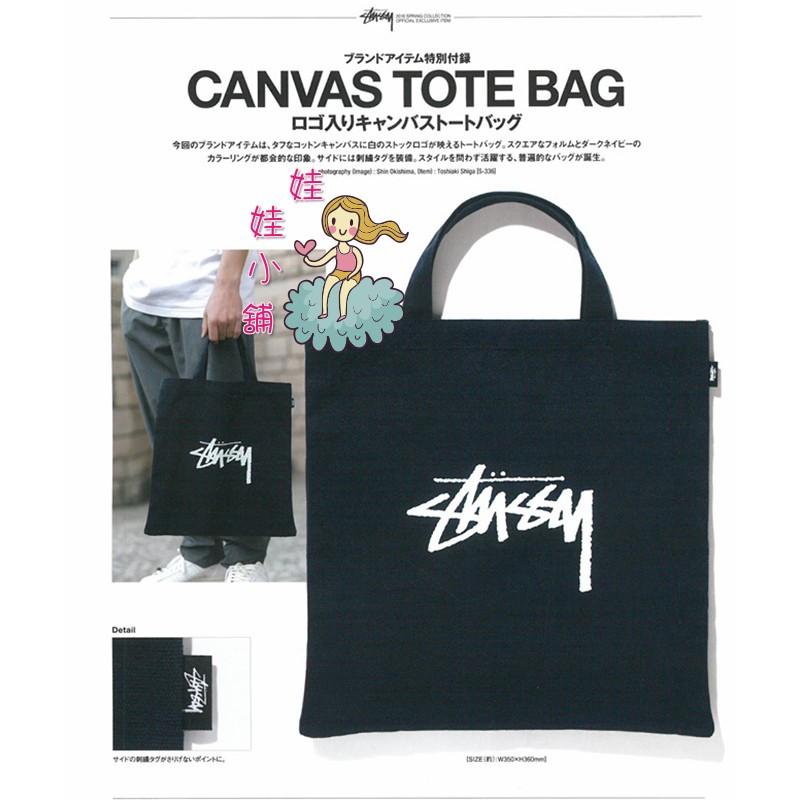 雜誌附錄STUSSY 黑色LOGO 托特包手提包帆布包書包 袋潮流品牌扁型方包