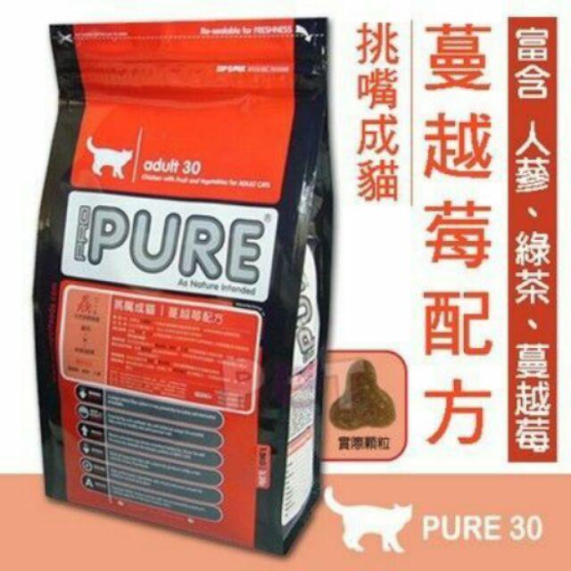 汪喵寶貝可現折60 81 元猋PURE30 挑嘴成貓蔓越莓配方1 5kg 3kg 7kg