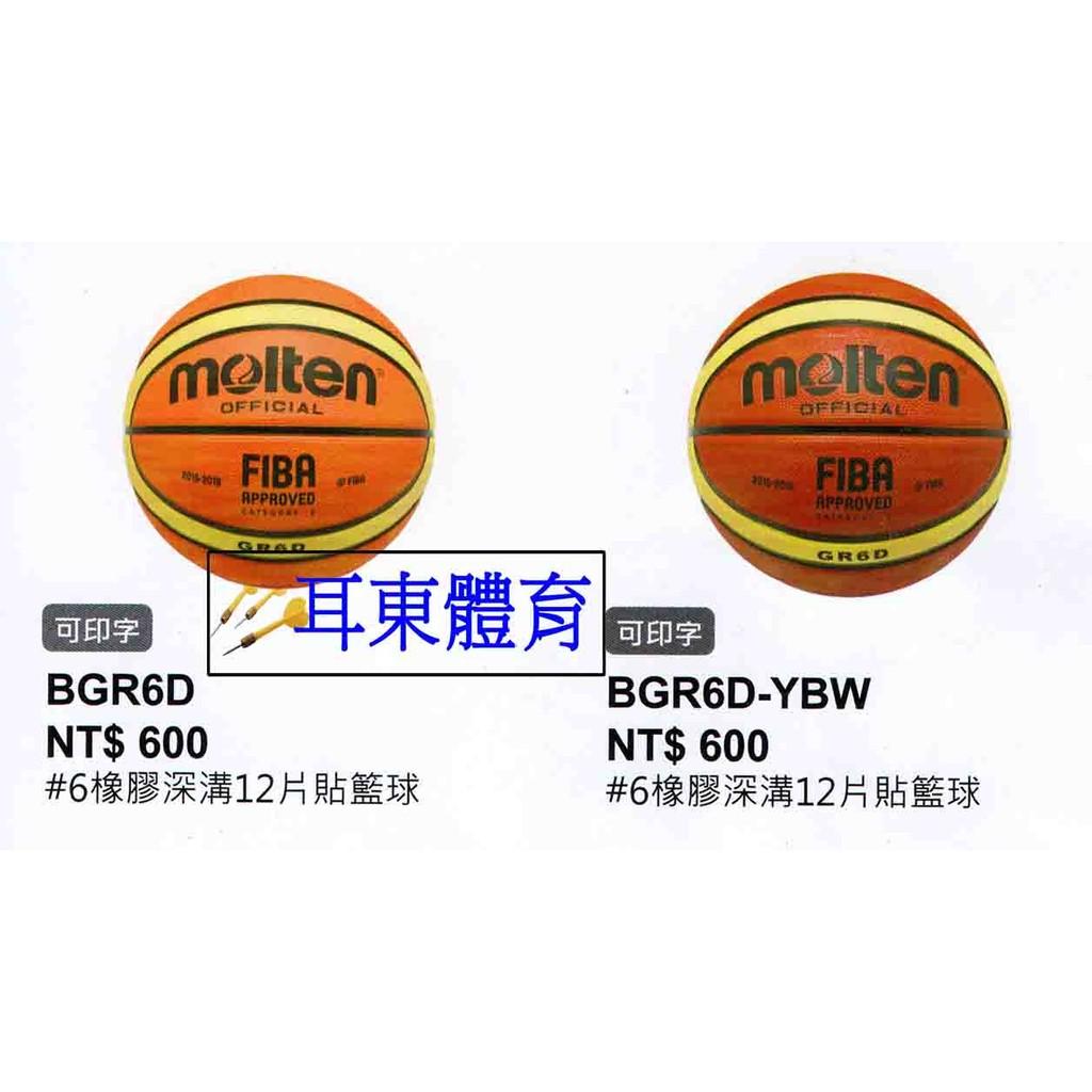 爾東體育MOLTEN 籃球6 號BGR6D B6T2005 女子籃球 室外球團體球