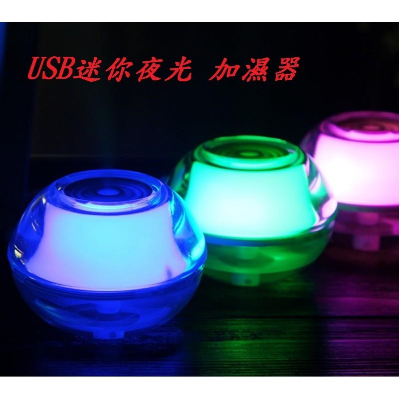 迷你USB 夜光水晶加濕器新奇特LED 小夜燈香薰機