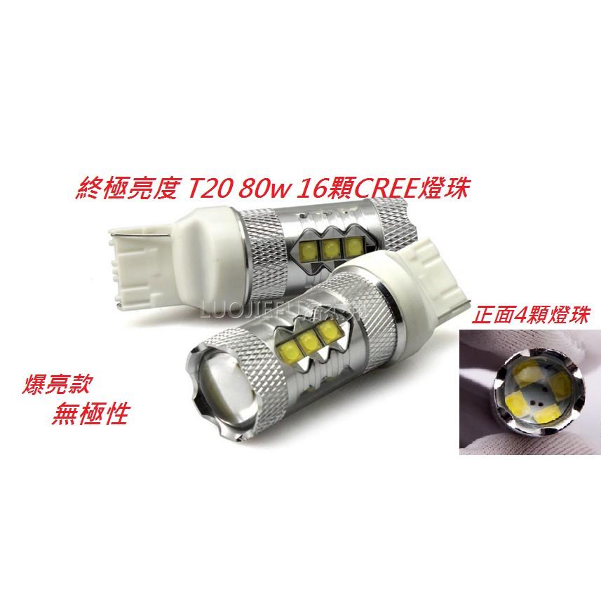 JP 光電~高亮16 晶芯80w LED 倒車燈T20 、1156 倒車燈倒車輔助燈流氓燈