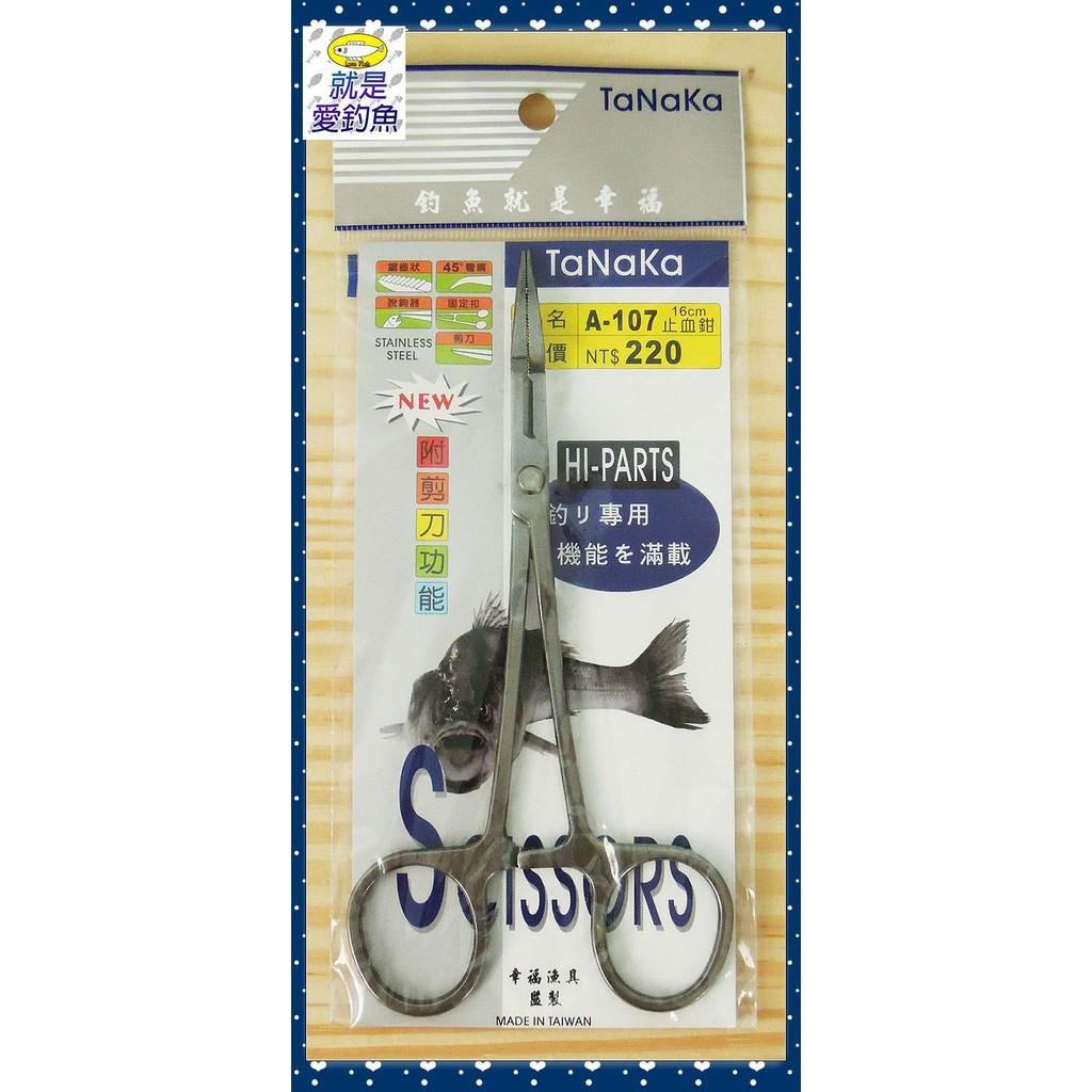 ~就是愛釣魚~TaNaKa 止血鉗剪刀 16cm 製A 107 脫鈎器鋸齒釣魚釣蝦