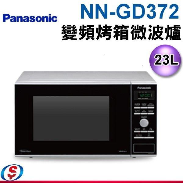 23 公升Panasonic 國際牌變頻微電波烤箱微波爐NN GD372 ~新莊信源~