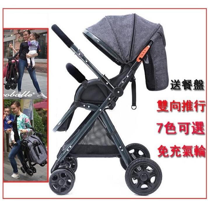 多 雙向嬰兒高景觀輕便折疊四輪避震便攜BB 傘車可座可躺寶寶手推車口袋推車一鍵收車yoya