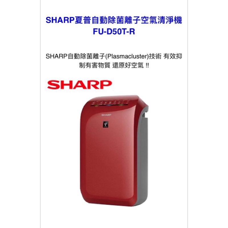 SHARP 空氣清淨機