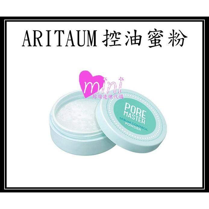 ~mini 韓國美妝 ~ARITAUM pore master 毛孔控油薄荷蜜粉5g 付粉