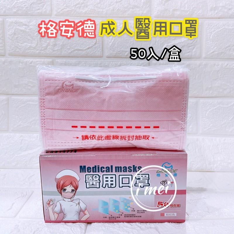 【現貨】粉色口罩 格安德醫用口罩 成人平面 醫用口罩 (50入/盒)