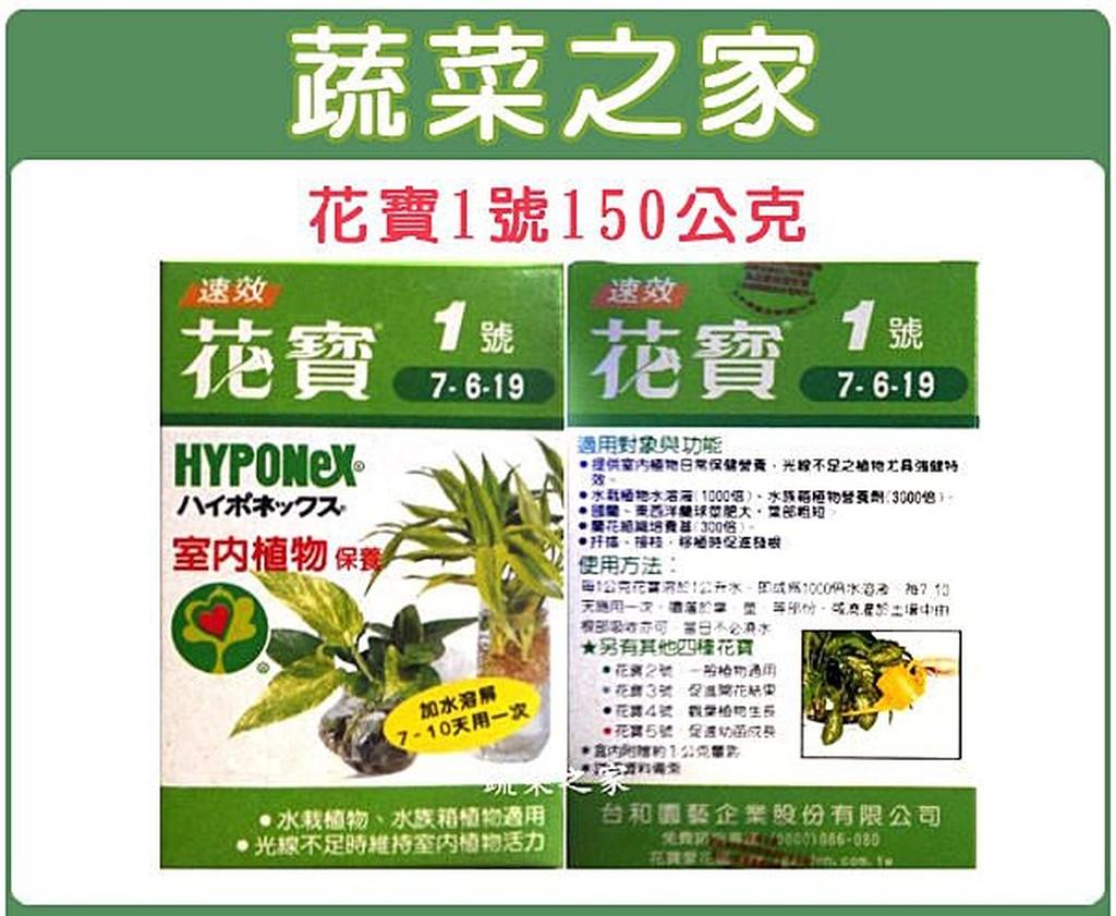 ~蔬菜之家002 B16 ~花寶1 號150 公克7 6 19 室內植物水耕植物~此  宅