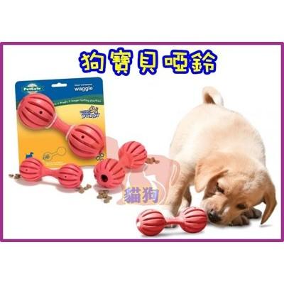 ~狗玩具~美國Premier 普立爾~寶貝啞鈴XS 號~抗憂鬱耐咬玩具小型幼犬