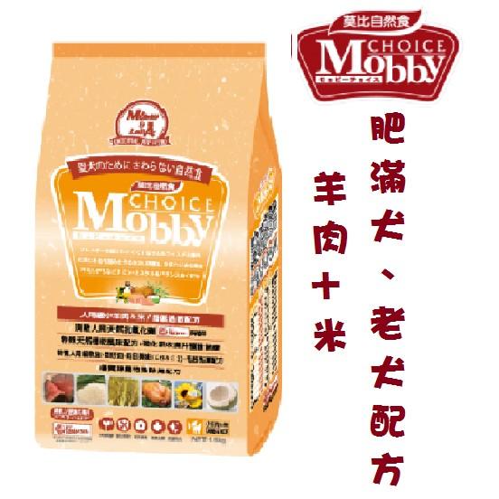 莫比寵物自然食羊肉米肥滿犬/老犬配方