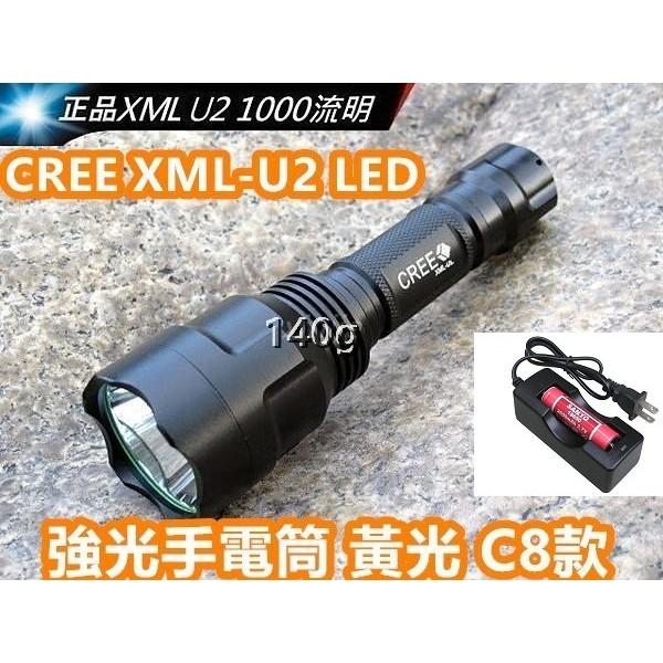 ~禾迅~黃光手電筒C8 CREE XML U2 ~14A 套組~強光手電筒 18650 電