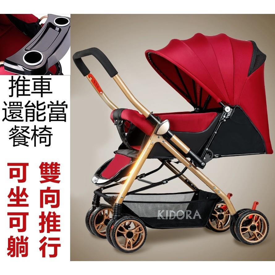 雙向嬰兒推車輕便可坐可躺傘車超輕便攜折疊兒童手推車四輪bb 寶寶嬰兒車可當餐椅