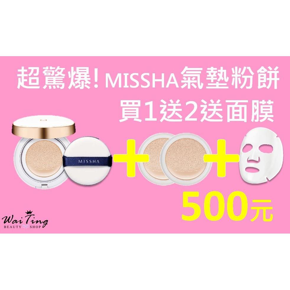 有實拍和影片MISSHA 魔法氣墊粉餅金盒保濕款SPF50 PA 外加氣墊粉餅蕊心