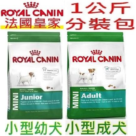 1kg 分裝包130 分裝試吃包法國皇家狗飼料APR33 小型幼犬、PR27 小型成犬