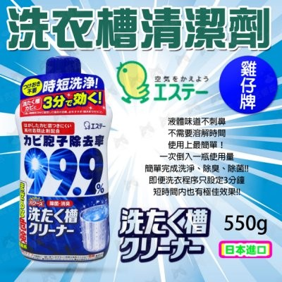 ST 雞仔牌99 9 洗衣槽清潔劑550g 清潔除菌消臭洗衣機洗衣槽去汙劑