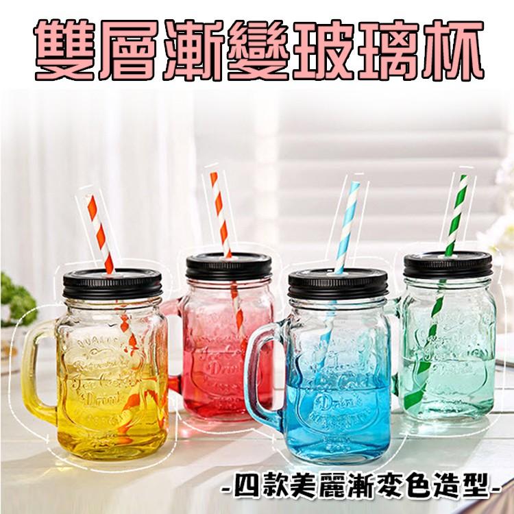 陽光漸層梅森玻璃水杯附吸管500ml 玻璃杯梅森杯 杯飲料杯 杯杯子
