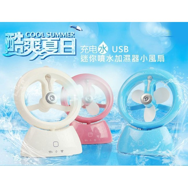 水精靈加濕型迷你噴霧USB 風扇迷你扇立扇桌上型風扇噴霧風扇 風扇加濕器VCBUFLJQ
