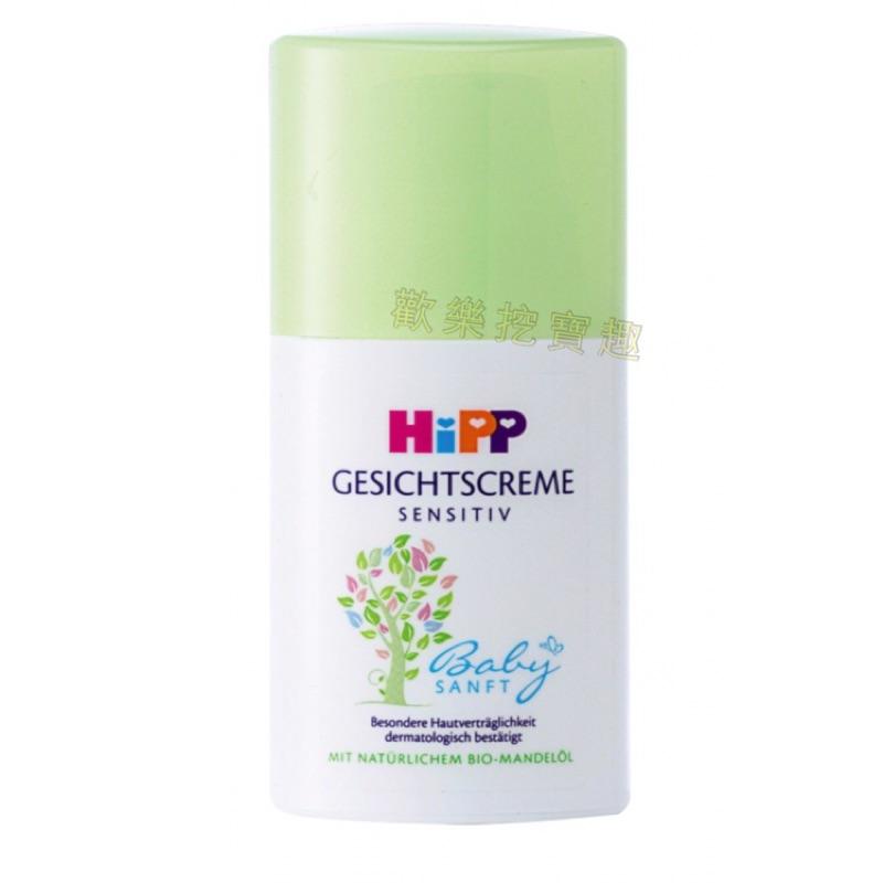 德國 Hipp 喜寶天然有機杏仁油抗敏嬰兒潤膚乳液50ml