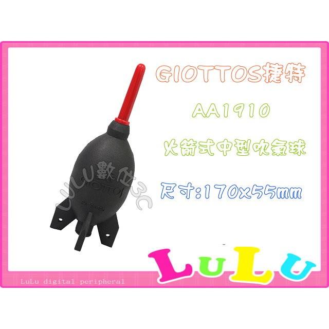 LULU GIOTTOS 捷特AA1910 中型火箭吹球清潔吹氣除塵相機攝影機鍵盤電腦可站