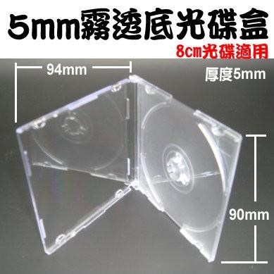 ~臺灣 ~5mm jewel case 透明PS 壓克力單片裝CD 盒CD 殼─8cm 光