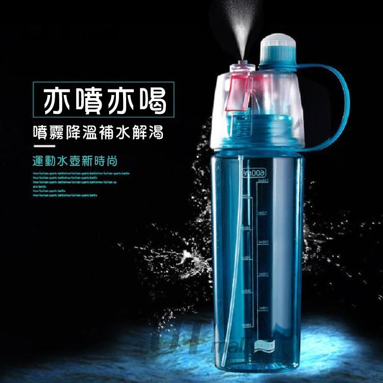 ~UTmall ~今夏 款 噴水水壺 噴霧水壺600ml 保濕補水降溫水瓶