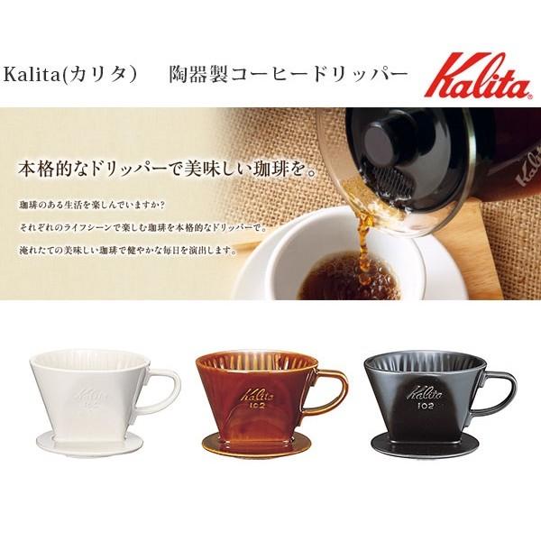 咖啡雜貨OOOH Coffee Kalita 102 扇形陶製濾杯黑白咖啡色手沖咖啡