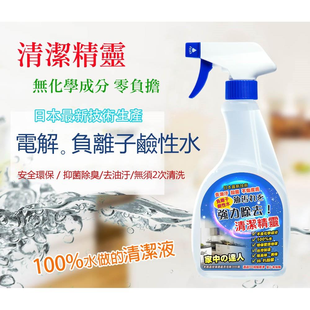 科技100 水清潔劑☞~清潔精靈~480ml