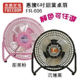 惠騰6 吋FR 606 化妝檯電腦迷你鋁葉桌扇涼風扇▍ ▍ 粉紅
