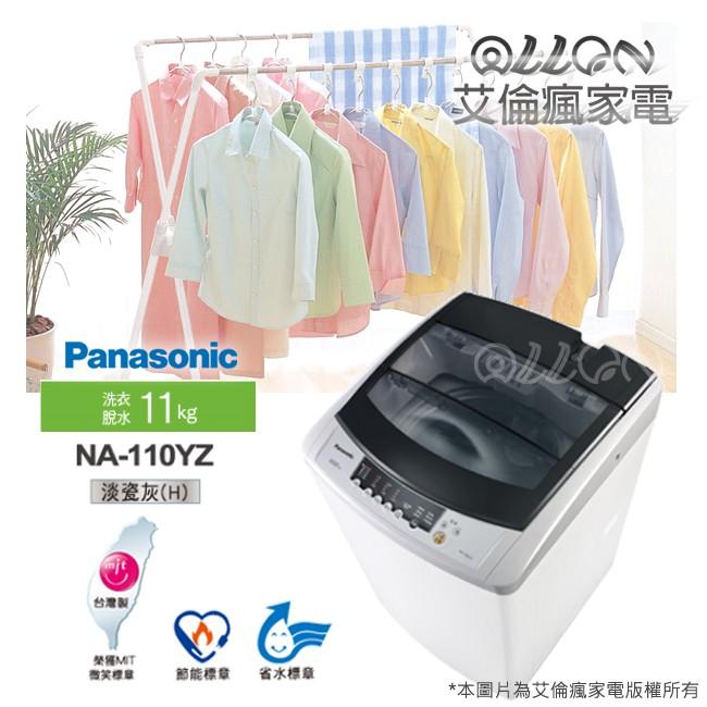 Panasonic 11kg 直立式定頻洗衣機NA 110YZ H NA 110YZ 11