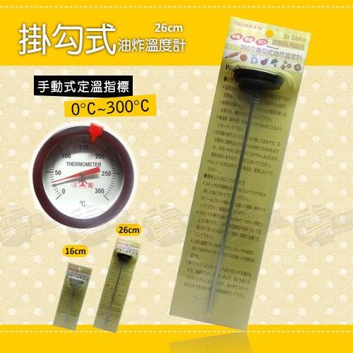不銹鋼304 三箭牌300 度掛勾式油炸溫度計WG T6L 26cm 加長溫度表溫度針測溫
