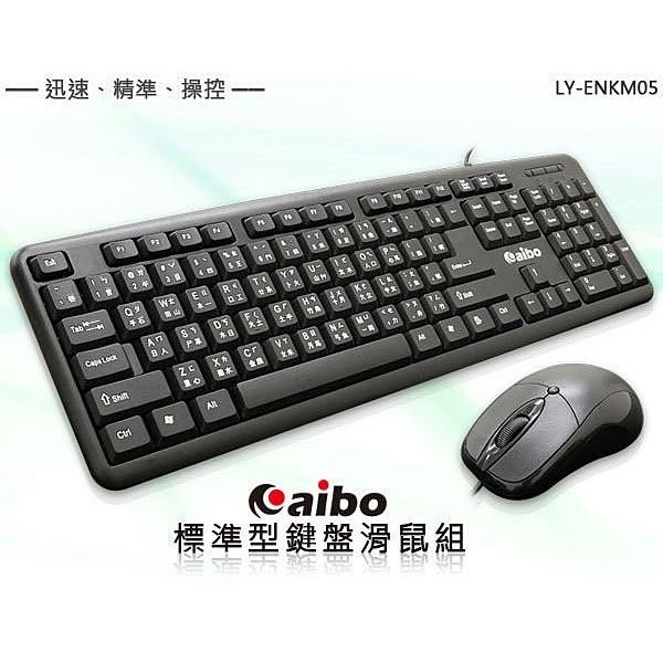 ~永康如意~ !aibo LY ENKM05 有線 型鍵盤滑鼠組~USB 介面~防潑水 鍵