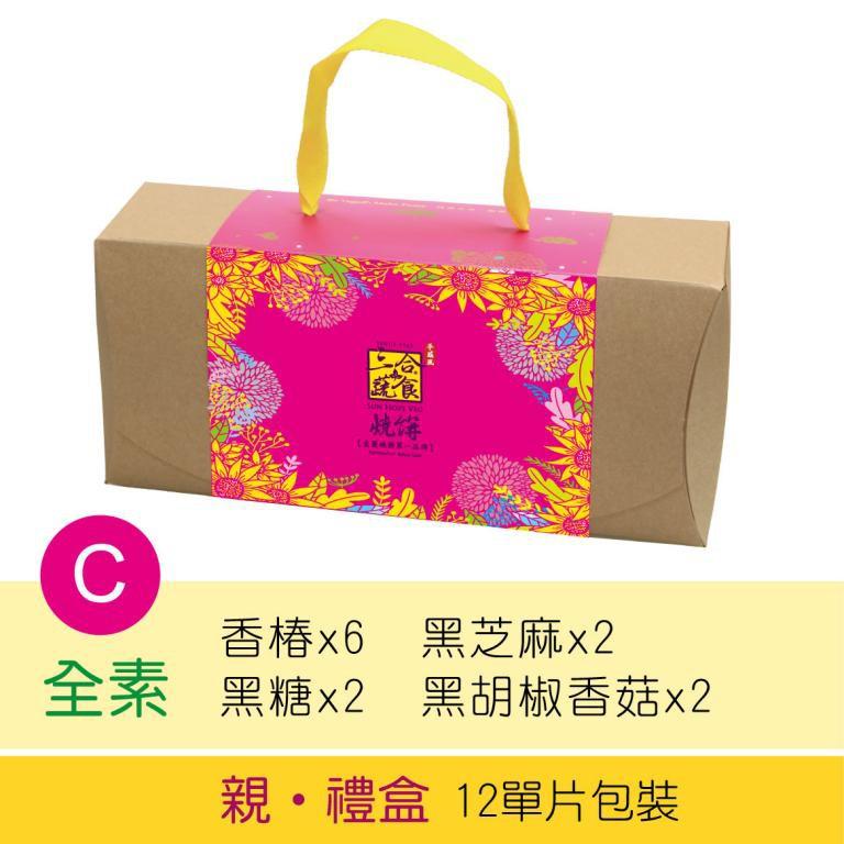 三合蔬食燒餅親‧ C 款全素買7 盒送1 盒