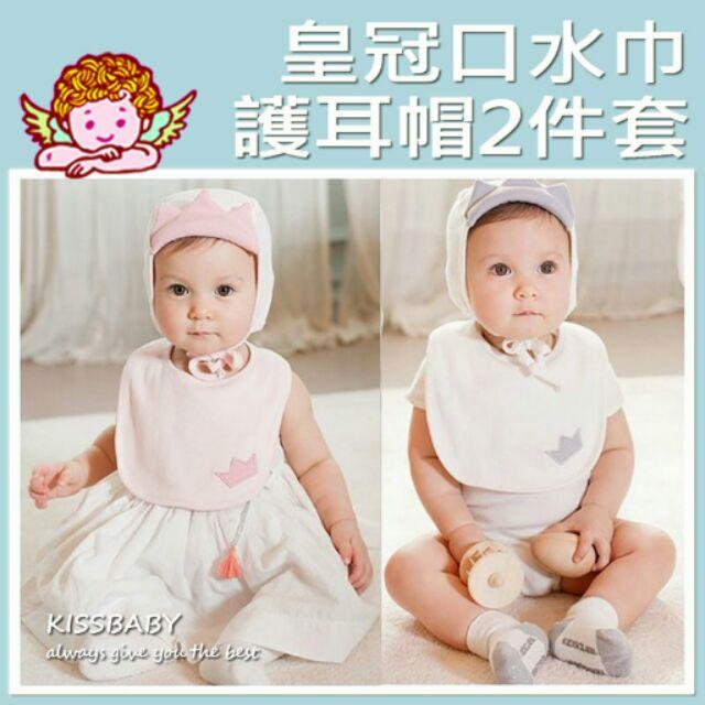 QQ 寶貝本周 ~皇冠口水巾護耳帽二件套~粉色跟白色兩色男童女童純棉寶寶胎帽寶寶 皇冠護耳