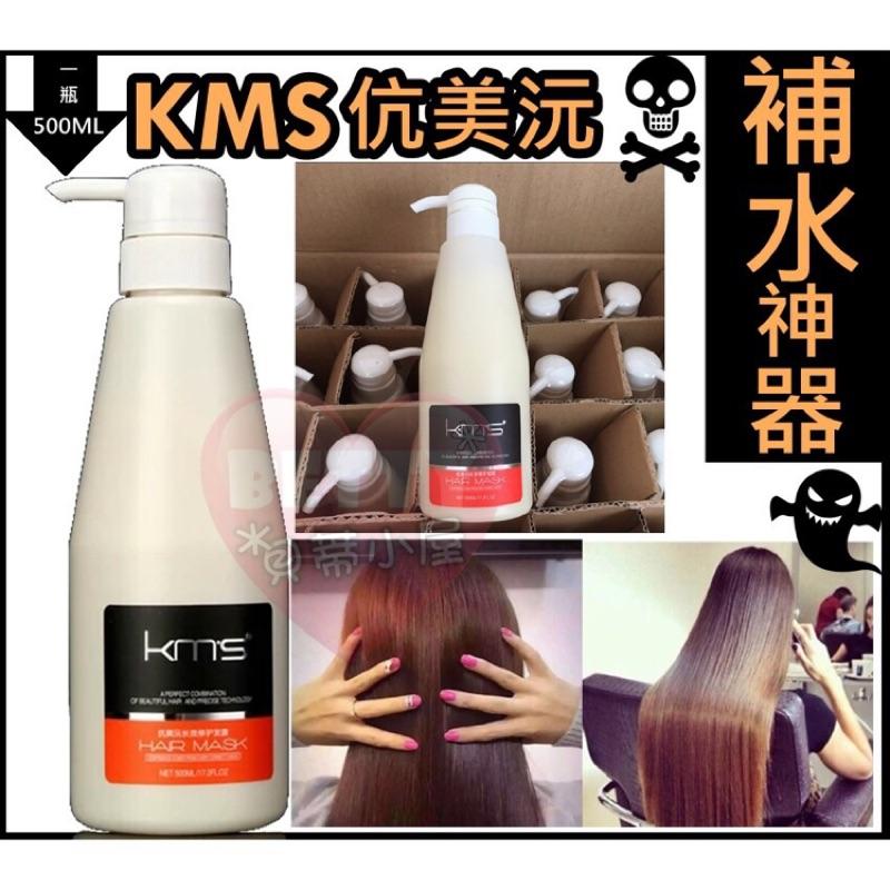 Bet 美妝~正品KMS 補水神器護髮素KMS 潤髮乳洗髮精護髮許願精靈