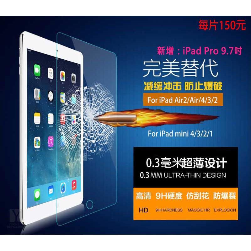 iPad Air2 Air Pro iPad4 3 2 mini4 3 2 1 鋼化玻璃膜