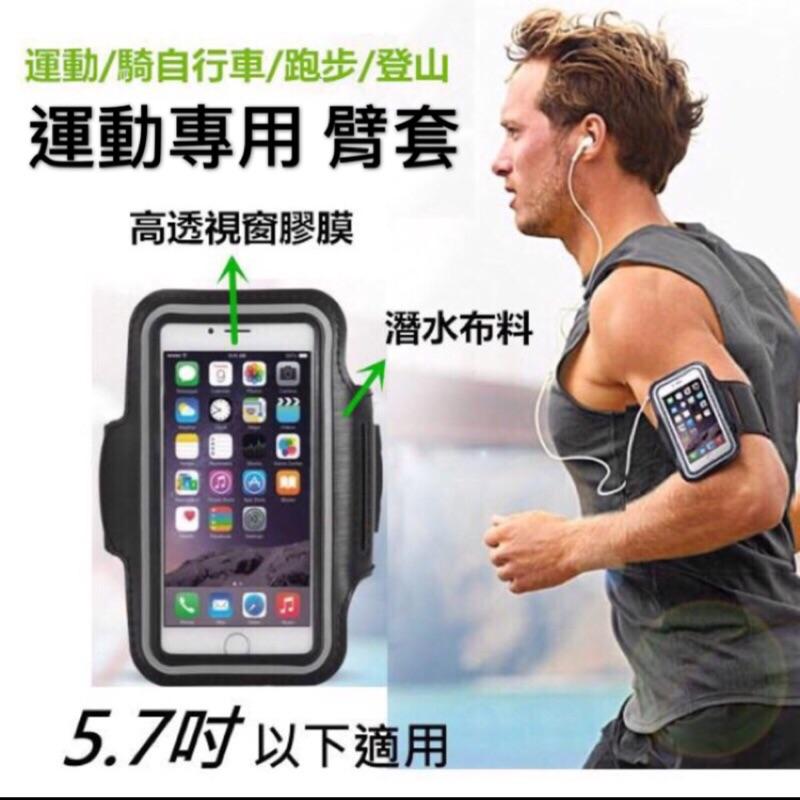 iphone6 plus 手機臂帶蘋果6S 臂袋IPHONE6 戶外臂4 7 手腕套