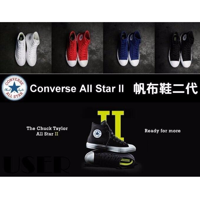 Converse Chuck Taylor All Star II 2 帆布鞋 高筒氣墊