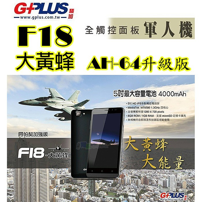 無照相軍人機老人機GPLUS F18 智慧觸控雙卡支援臉書LINE PLAY 商店阿帕契A