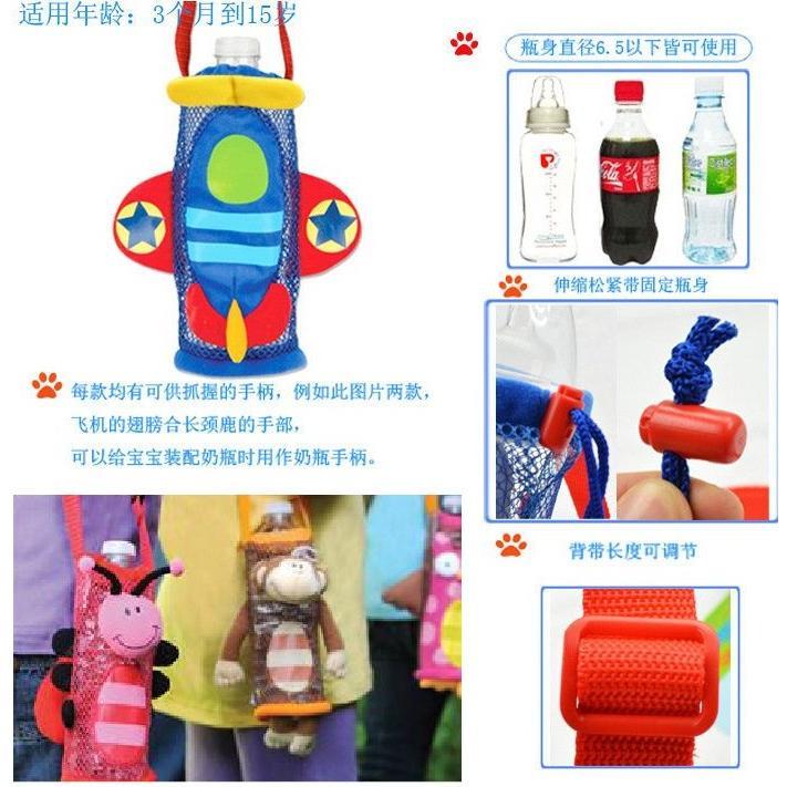 [熊爸爸]水壺套出遊上學外出攜帶方便簡易奶瓶套安全 三款~TG X014 ~
