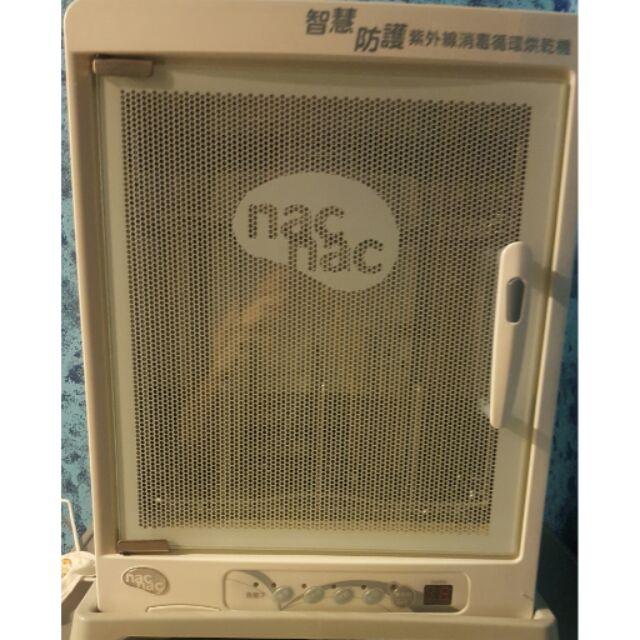 NAC NAC 智慧防護紫外線消毒循環烘乾機