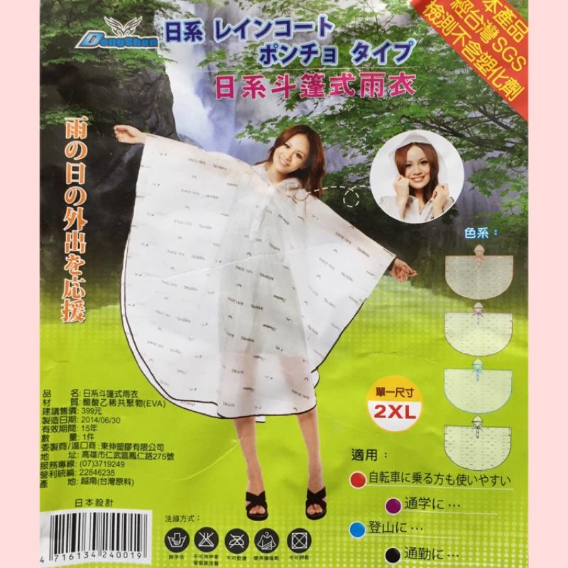 ~雨衣~日系透明斗篷雨衣