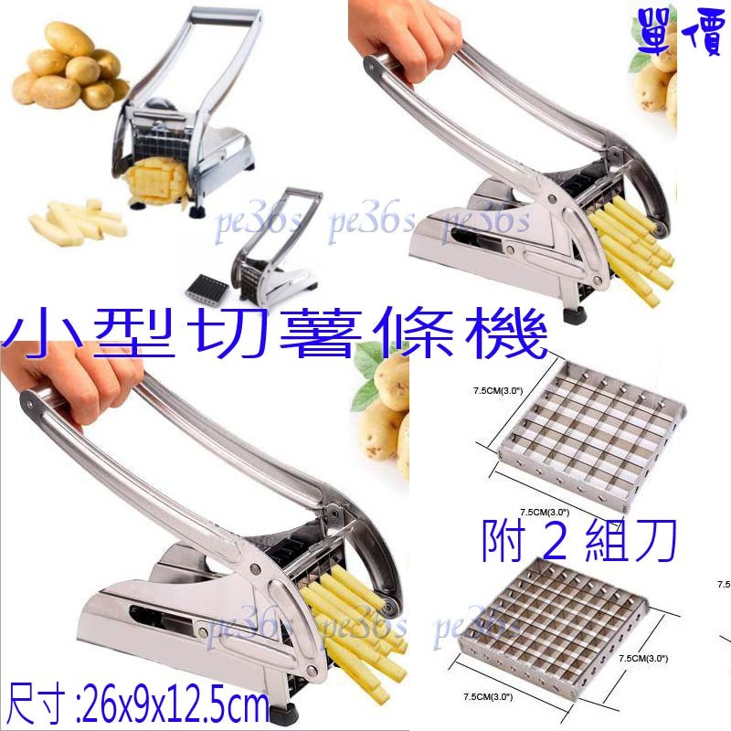 ~大牌~小型切薯條機可當切條機切條器切馬鈴薯機番薯籤機條狀手動切絲機