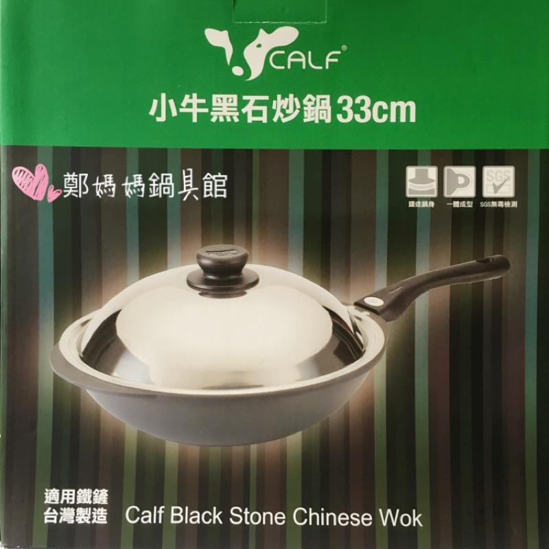 炒菜鍋牛頭牌BUFFALO 小牛CALF 黑石炒鍋33cm 無塗層一體型 鐵鏟