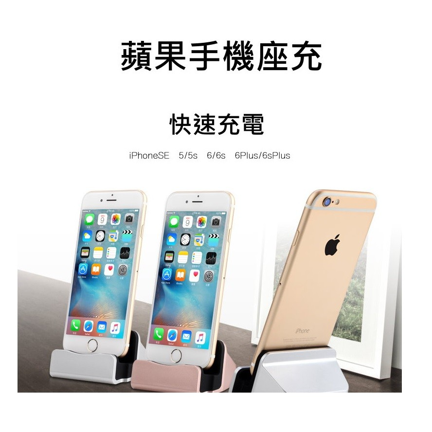iphone6 手機充電底座6s plus 5s ipad 蘋果手機支架桌面金屬