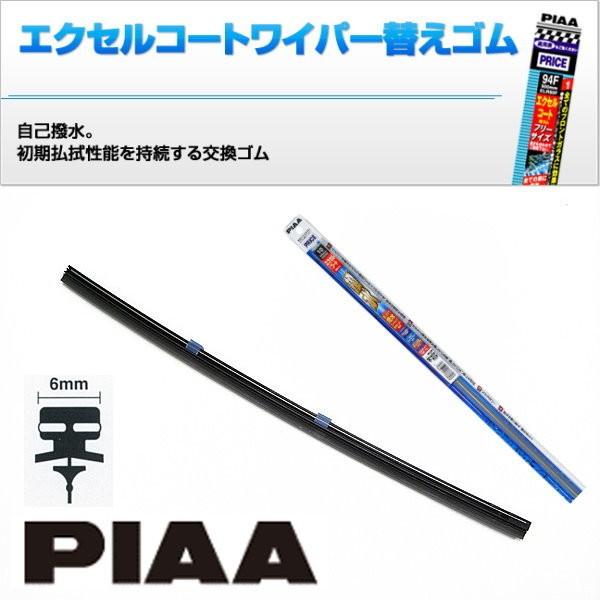 PIAA 矽膠撥水替換膠條雨刷雨刷條PIAA 膠條EXW 系列EXR 系列