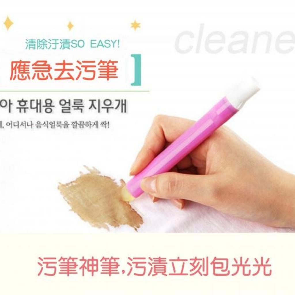 ~超級 ~韓國攜帶型去污神奇筆1 入、在外一個不小心卻不用擔心!秀出去汙筆馬上解決又Fas